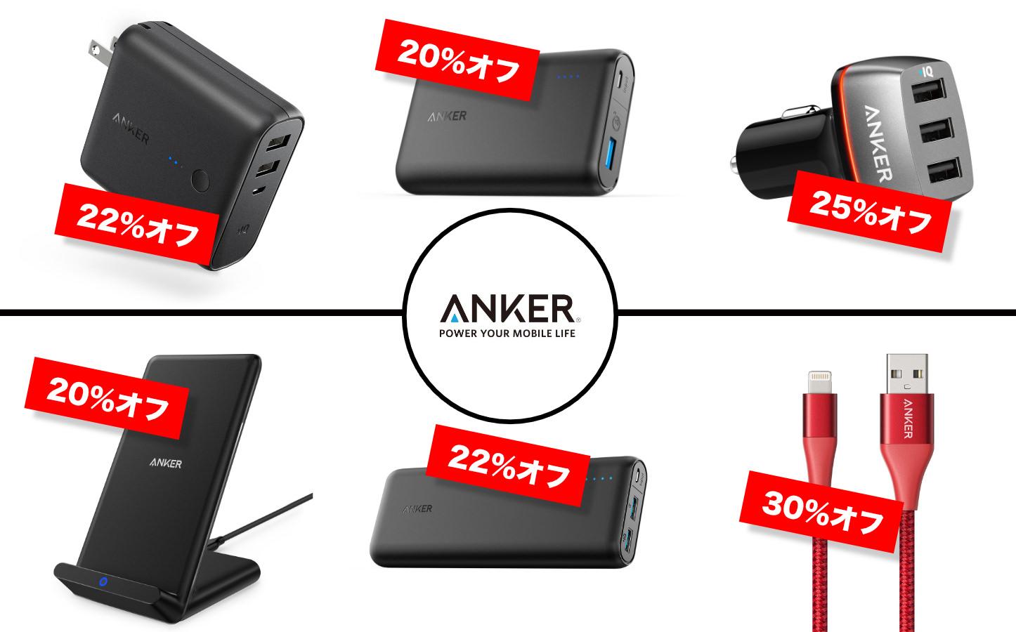 Anker Spring Sale 20180325