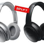 Bose-Comfort35-Headphones-Sale.jpg