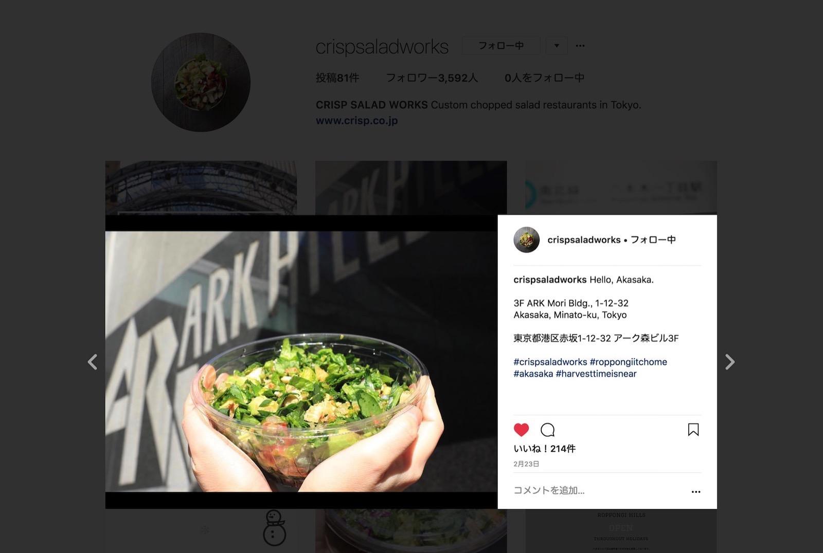 Crisp Salad Works Akasaka