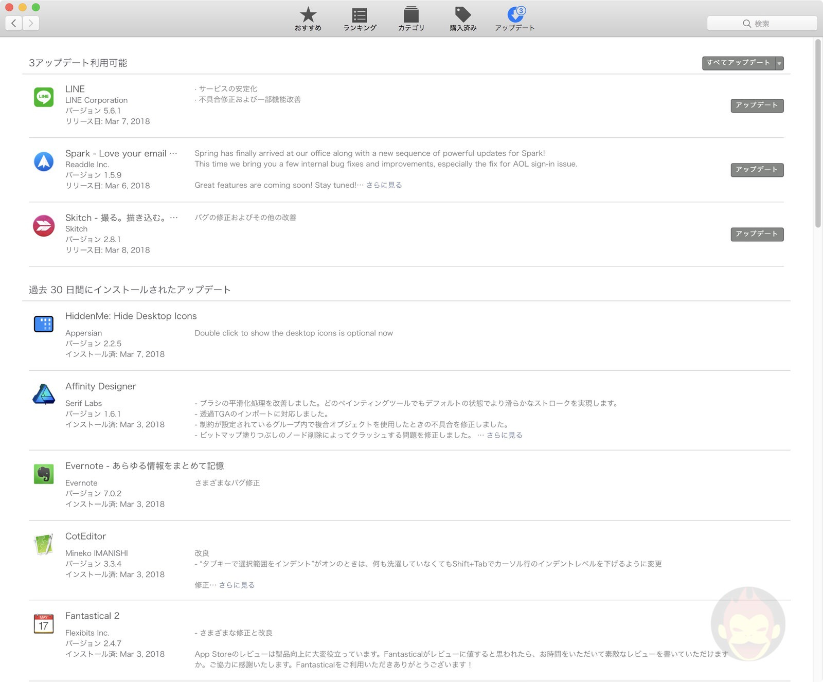 Mac App Store Updates 01
