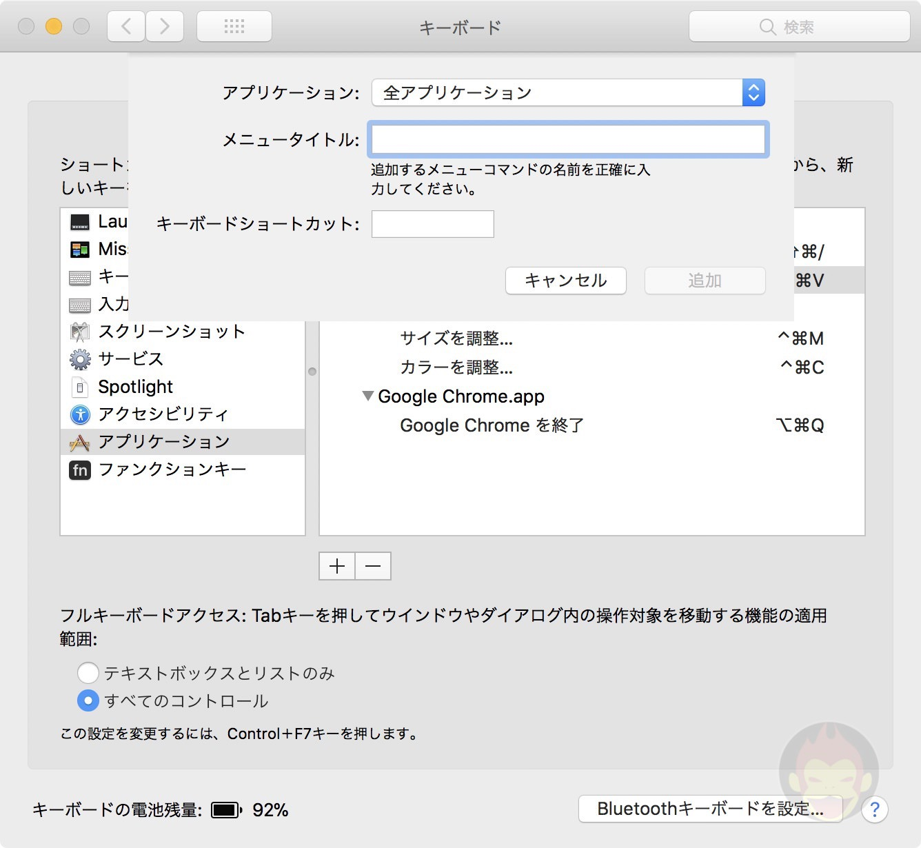 Mac-Copy-and-Paste-Without-Style-04.jpg