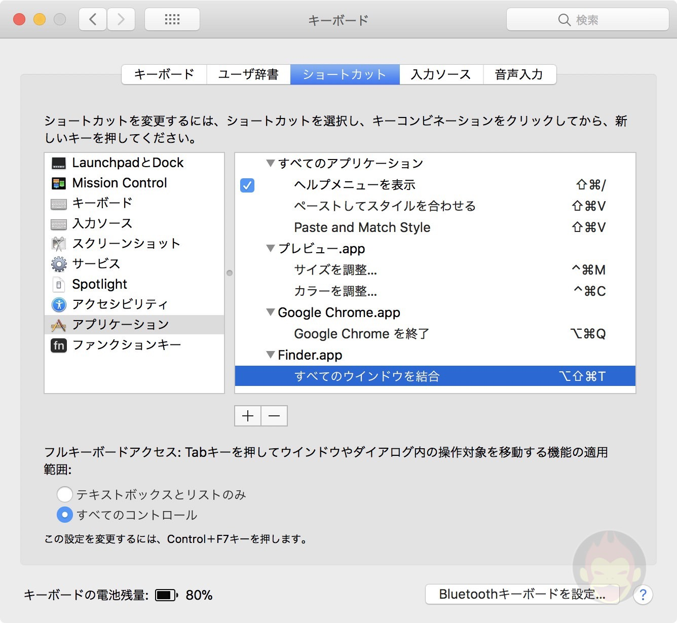 Mac-Finder-Shortcut-Keys-00.jpg