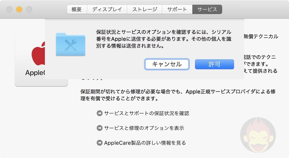 Mac-How-to-Check-Coverage-02.jpg