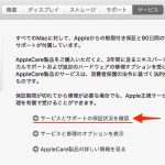 Mac-How-to-Check-Coverage-04-2.jpg
