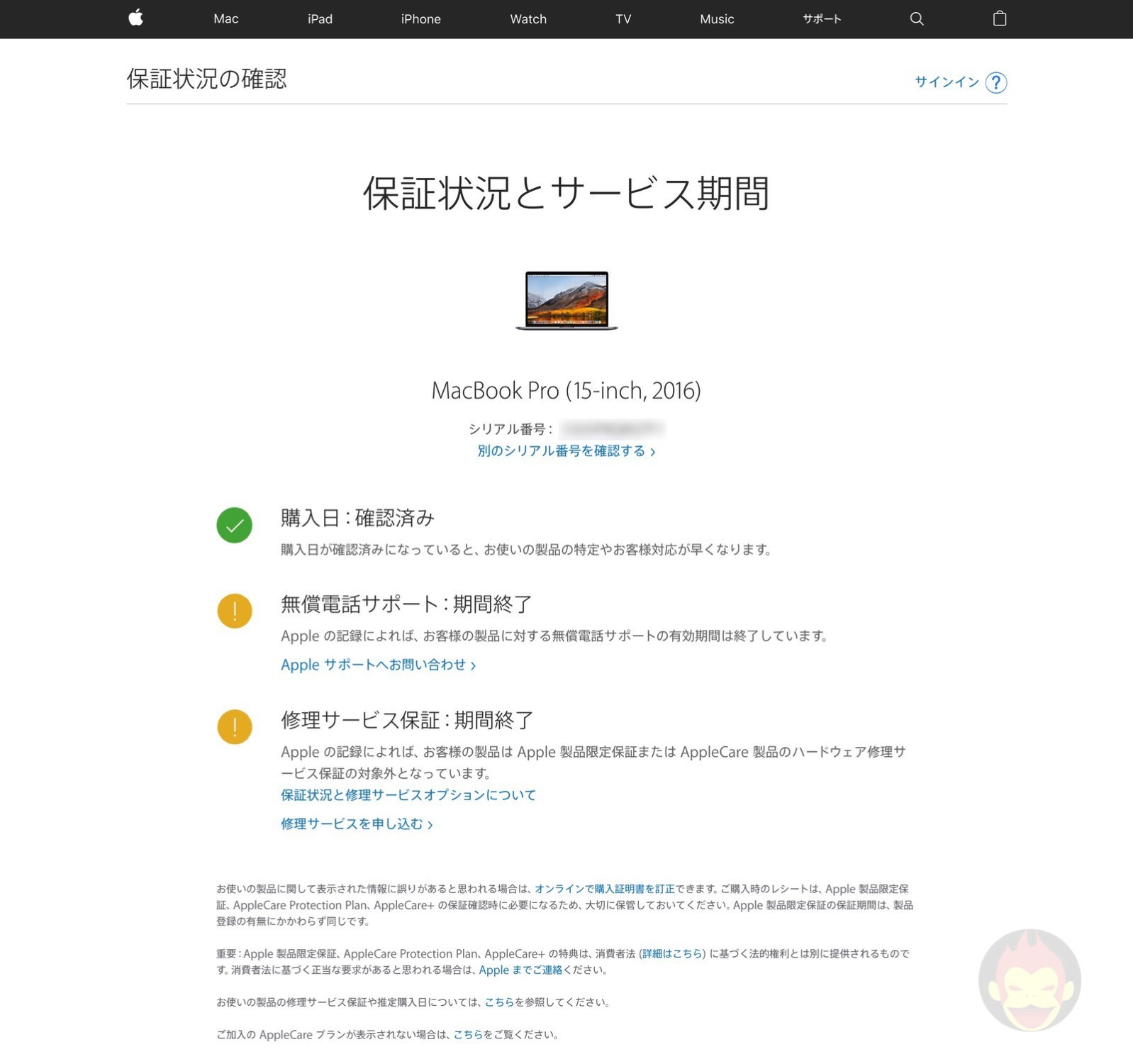 Mac-How-to-Check-Coverage-05.jpg
