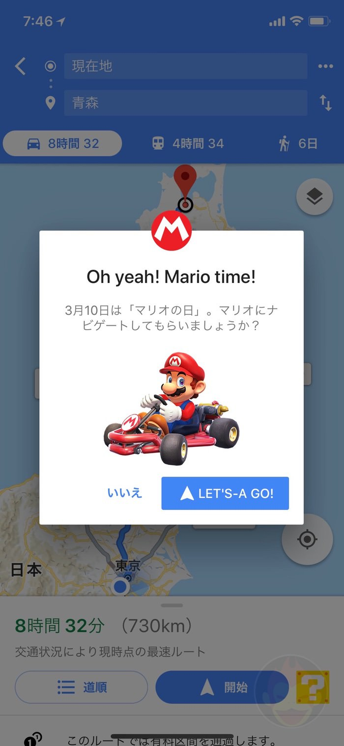 Mario Day Google Maps Collaboration 01