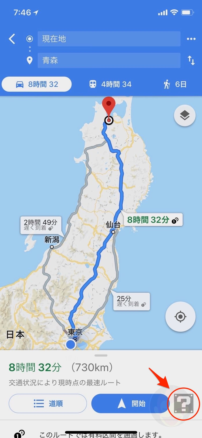 Mario-Day-Google-Maps-Collaboration-03-2.jpg