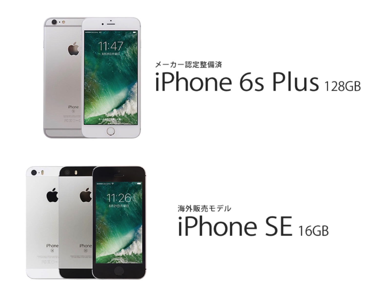 Rakuten Super Sale iPhoneSE 6sPlus