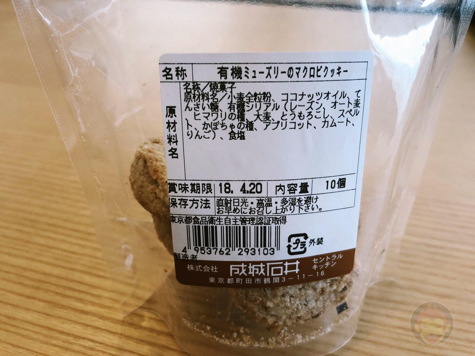 Seijo-ishii-Muesli-Cookies-02.jpg