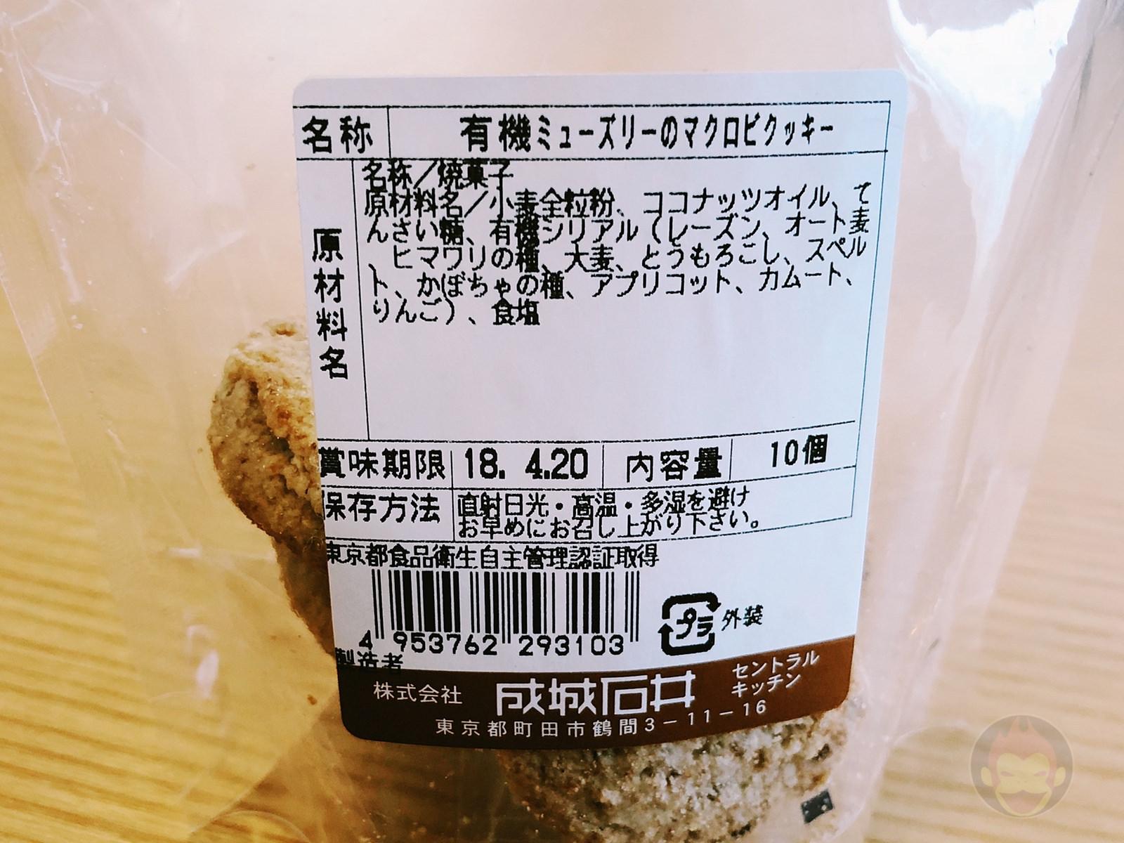 有機ミューズリーのマクロビクッキー