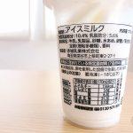 Taberu-Bokujo-Milk-01.jpg