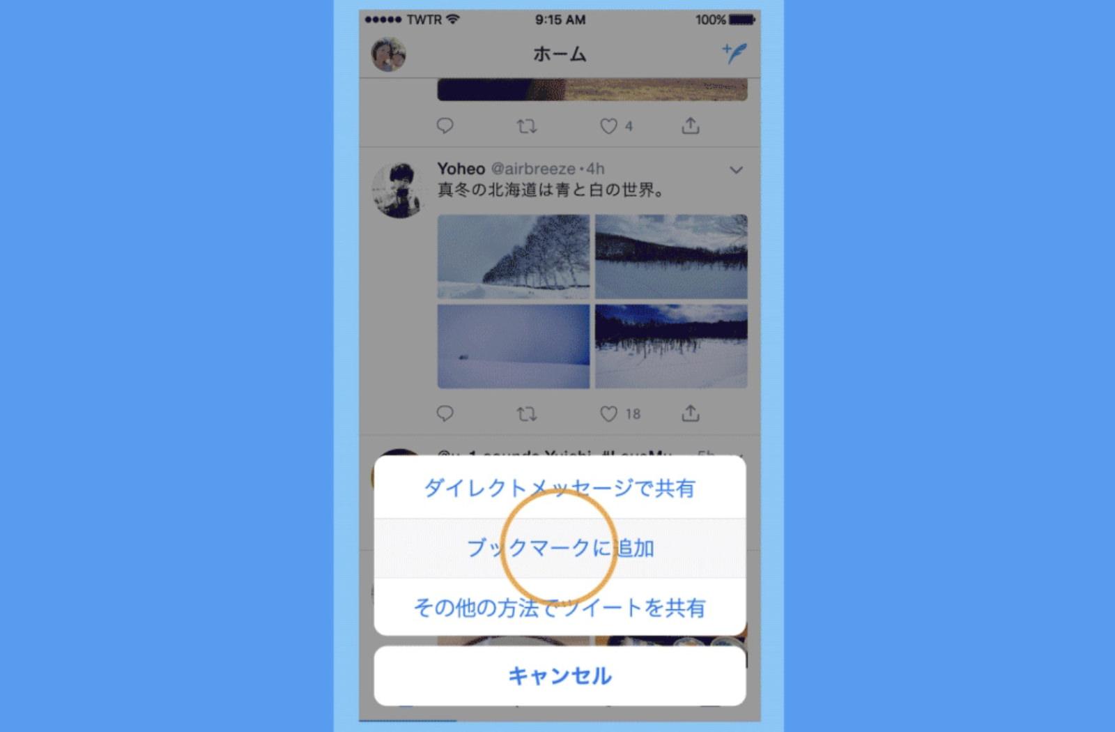 Twitter、正式に「ブックマーク」機能を提供開始