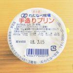 Watanabe-Bokujo-HandMade-Pudding-Ver2-02