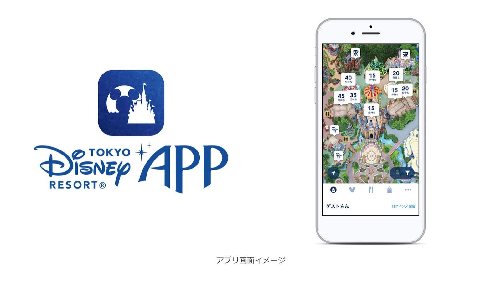 disney-app.jpg