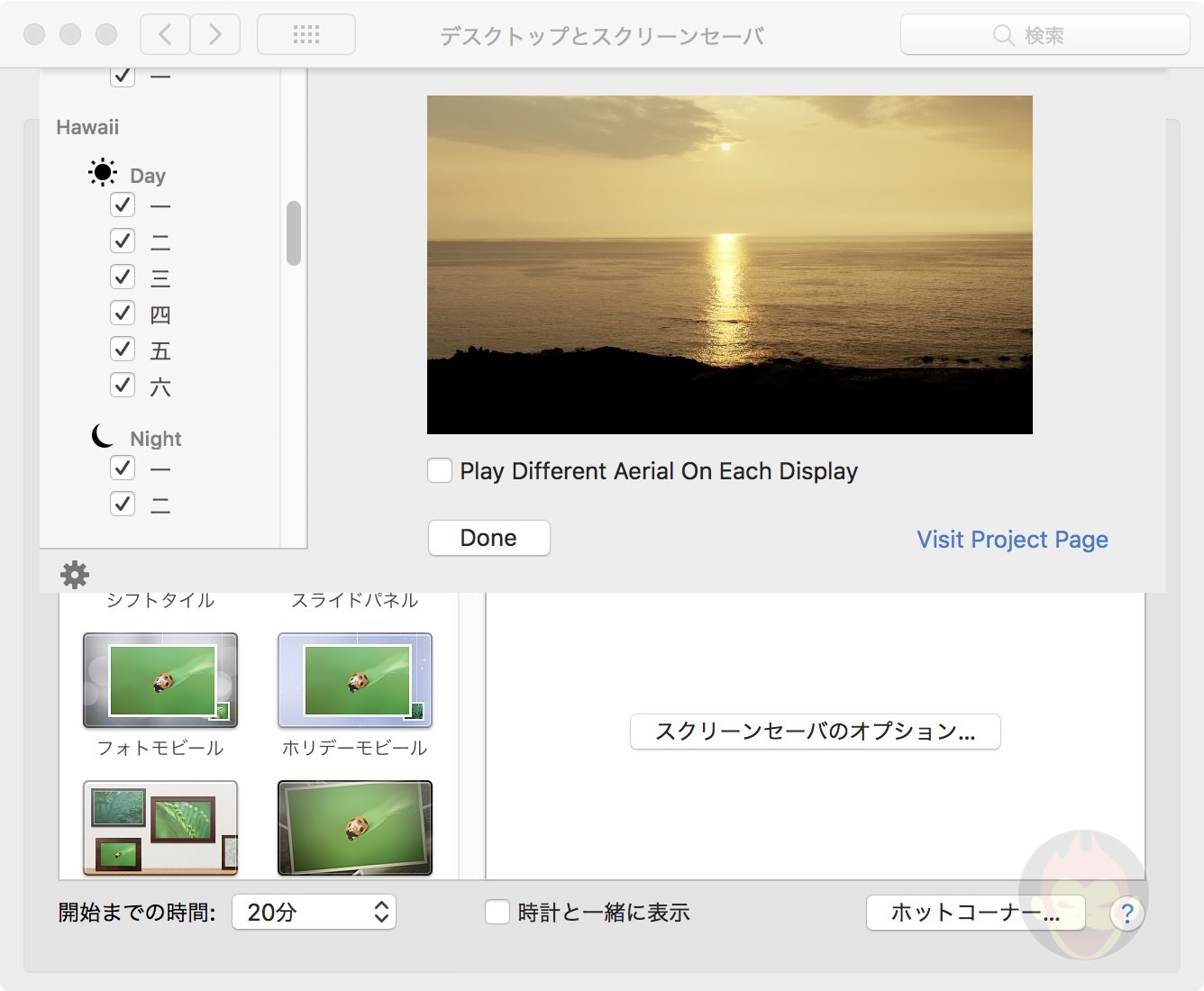 Setting up Aerial Screensaver for mac 01