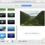 setting-up-Aerial-Screensaver-for-mac-02.jpg