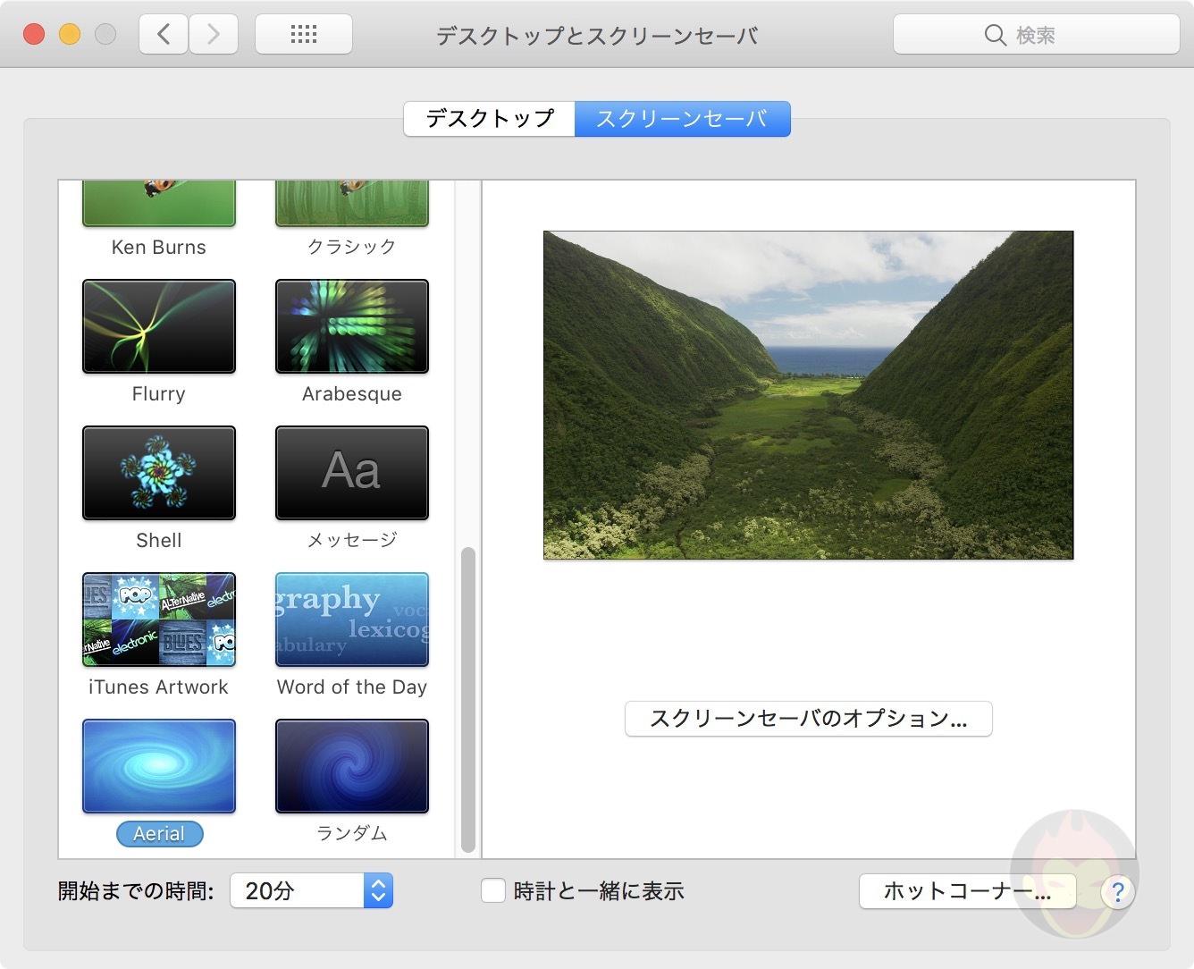Setting up Aerial Screensaver for mac 02
