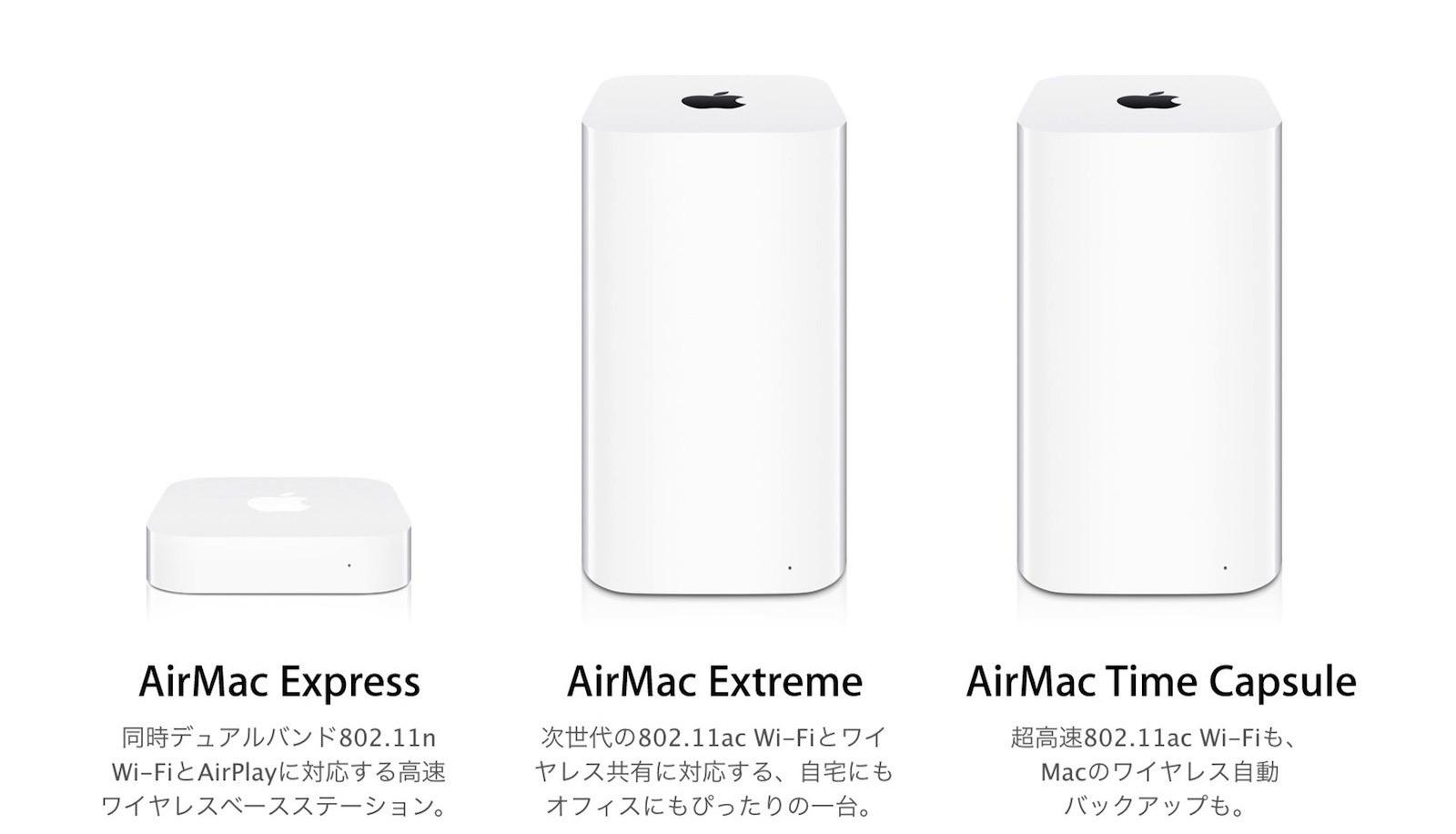 AirMac Series Ending