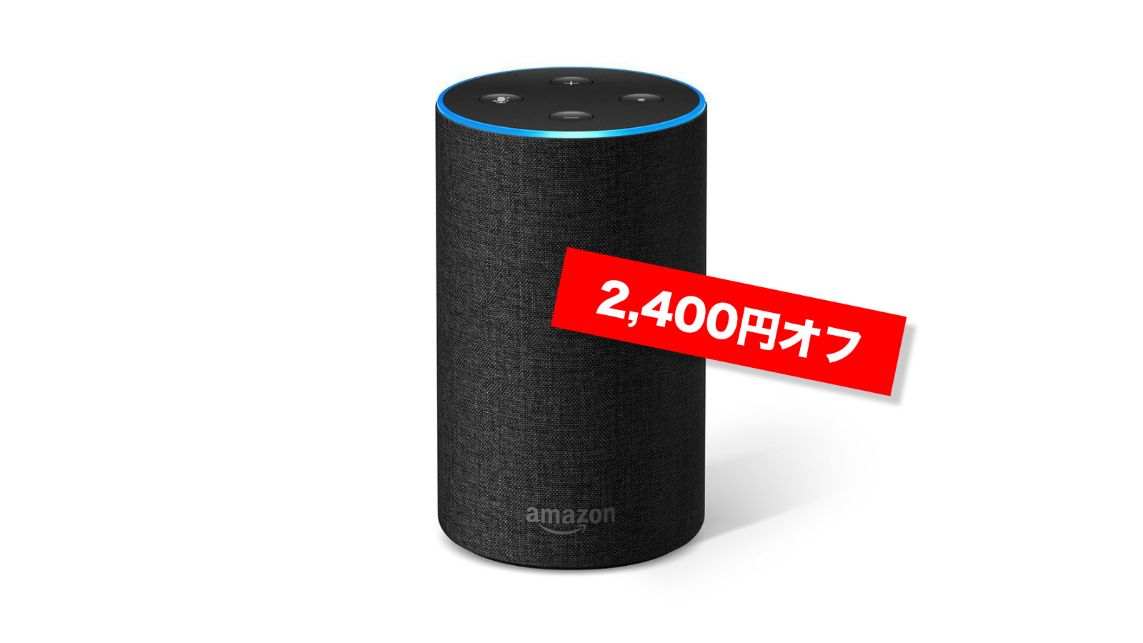 Amazon Echo 2400yen off