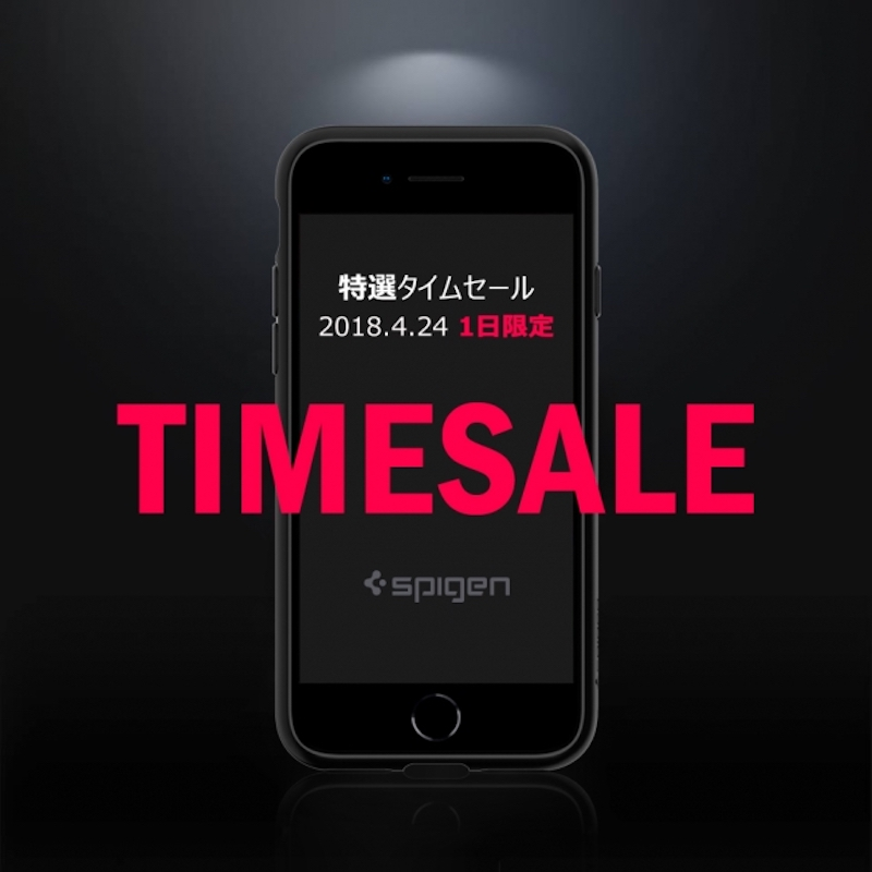 Amazon Spigen TimeSale