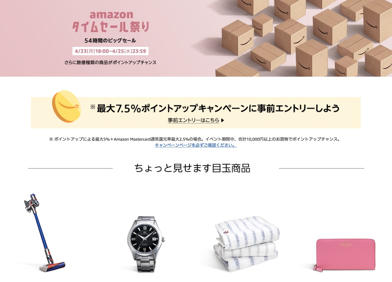 Amazon TimeSale 201804