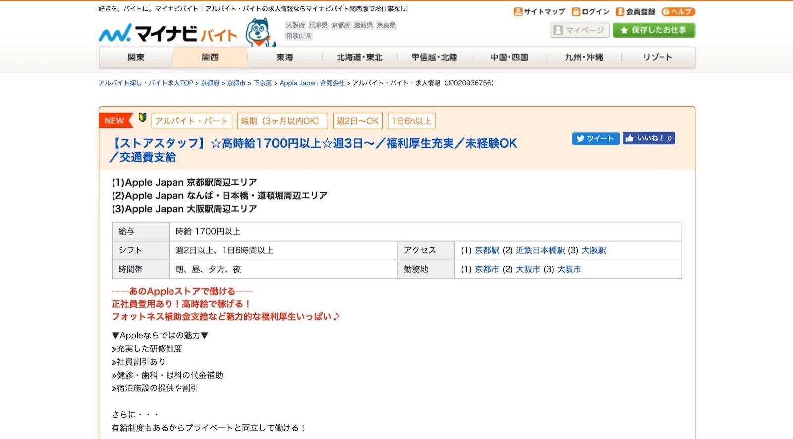Apple Store Umeda