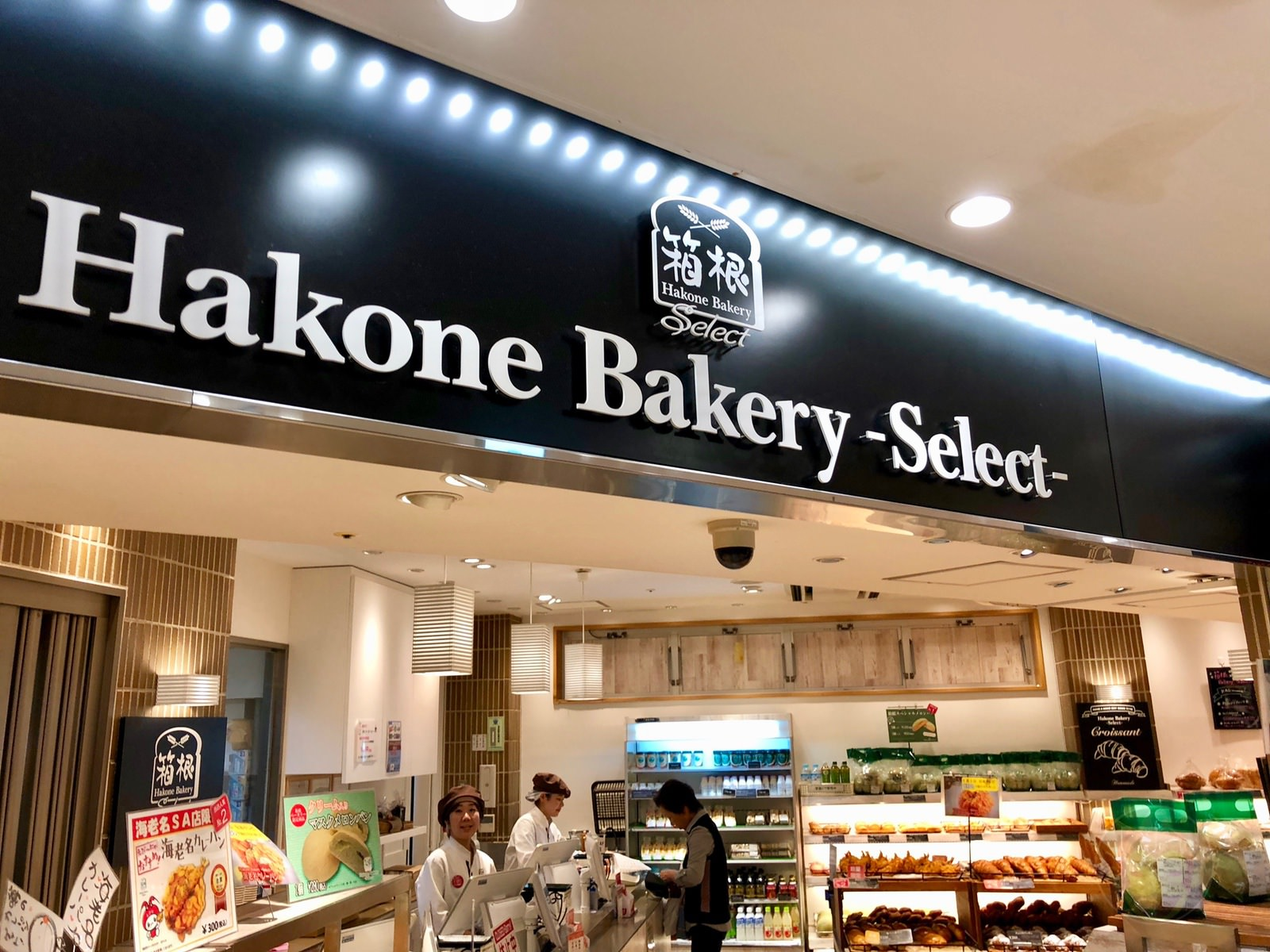 Ebina Parking Hakone Bakery Select 01