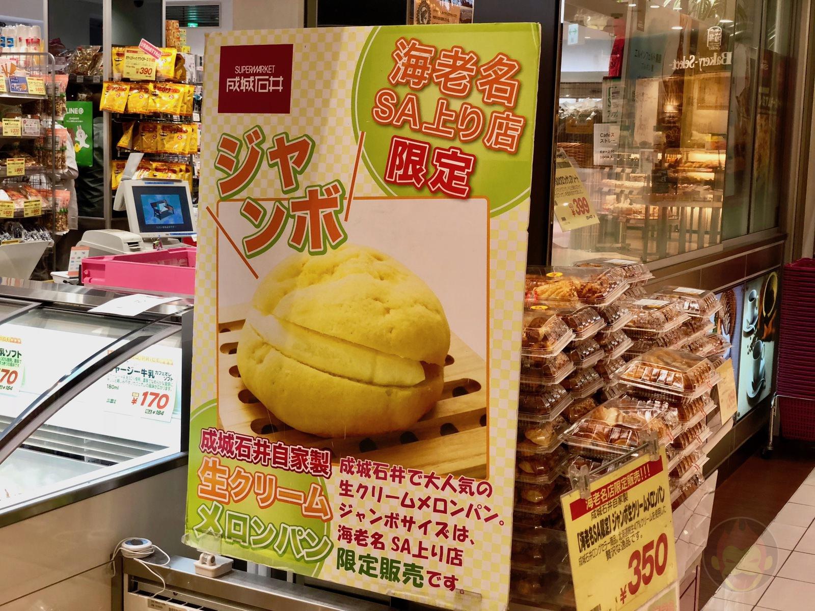 Ebina Parking Jumbo Cream Melon Pan Seijo Ishii 02
