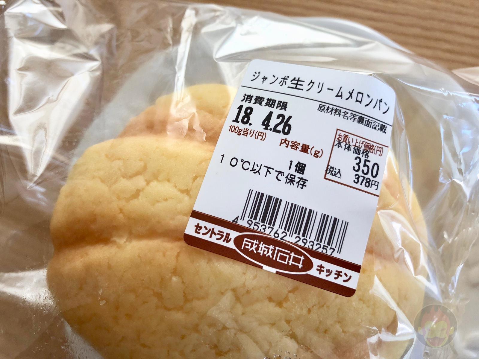 Ebina Parking Jumbo Cream Melon Pan Seijo Ishii 04