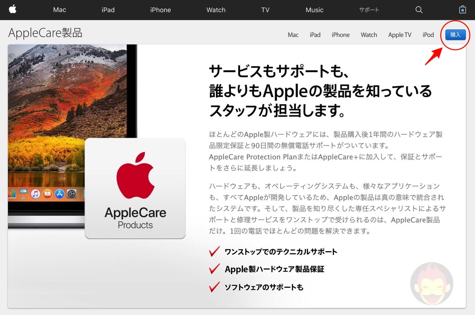 How to Buy AppleCare for Mac Directly 01