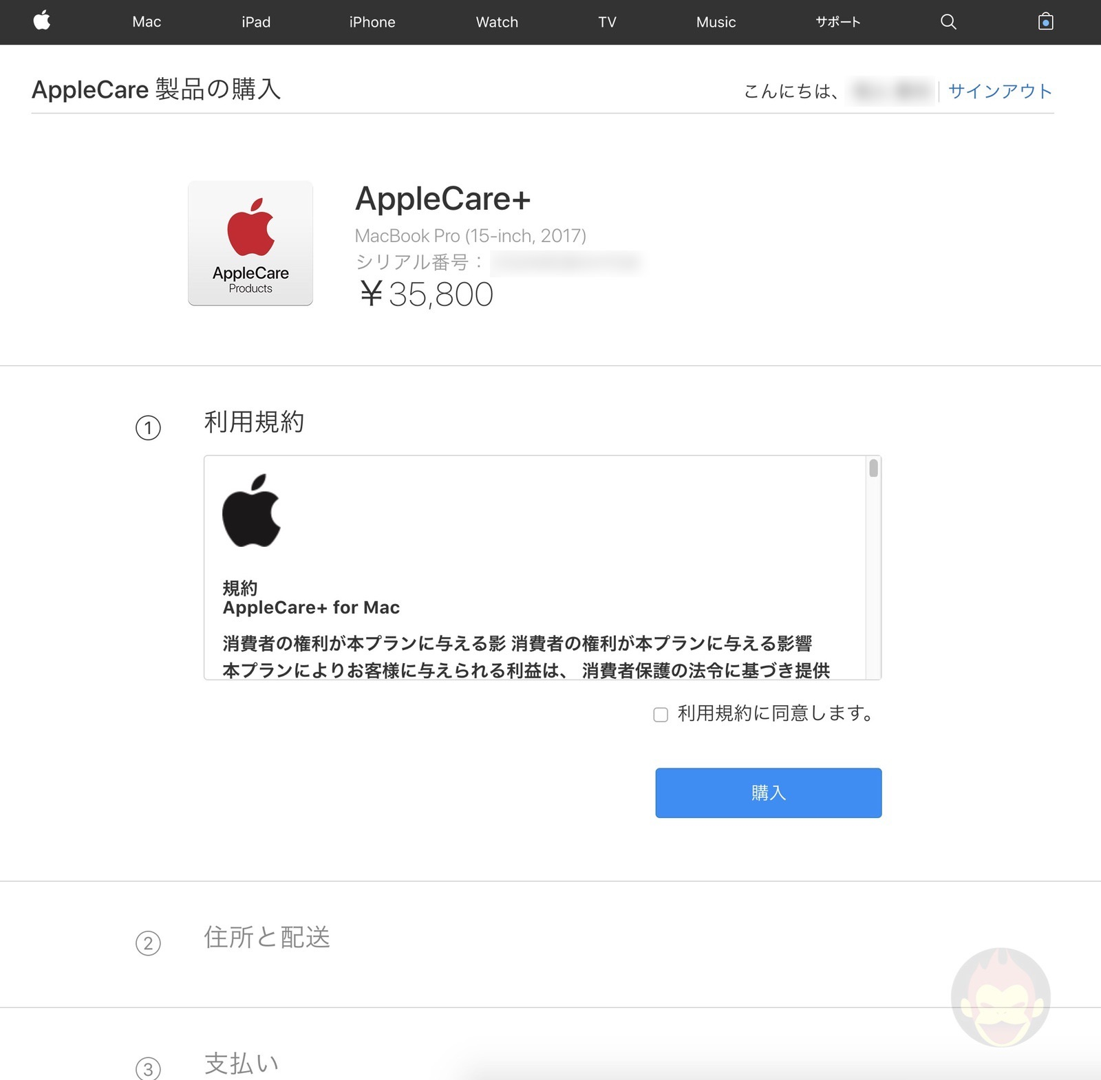 How to buy apple care for mac 04