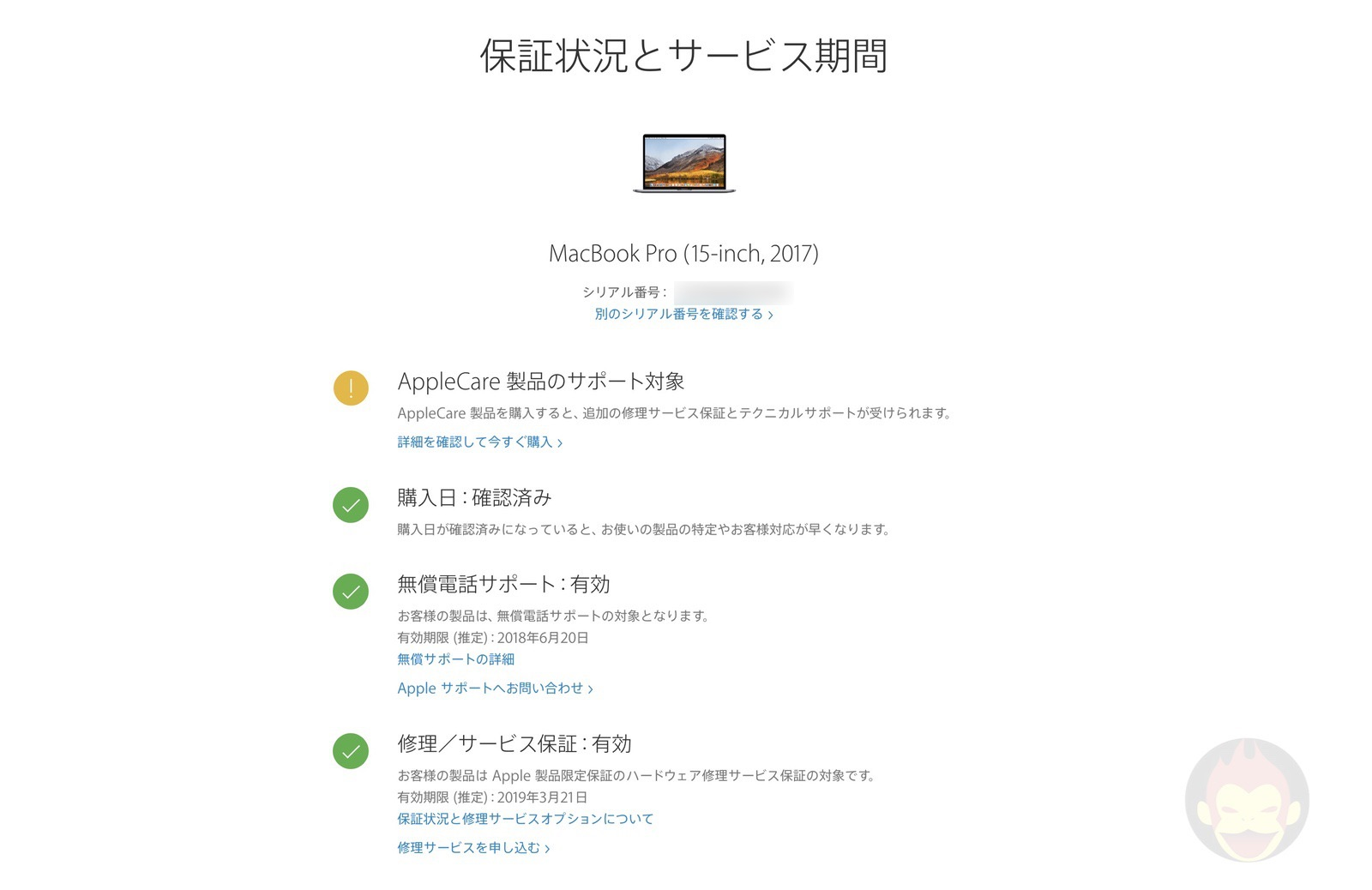 How to buy apple care for mac 05