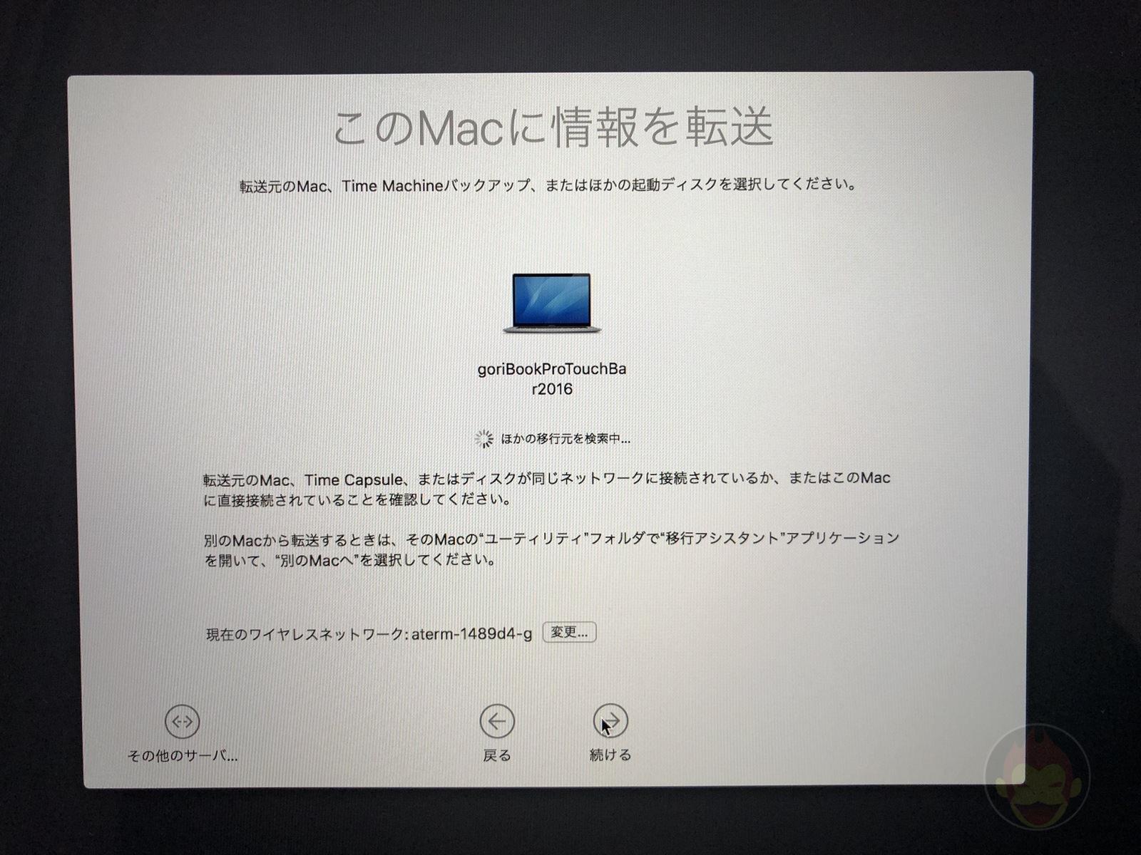 How-to-reset-macOS-on-Mac-74.jpg