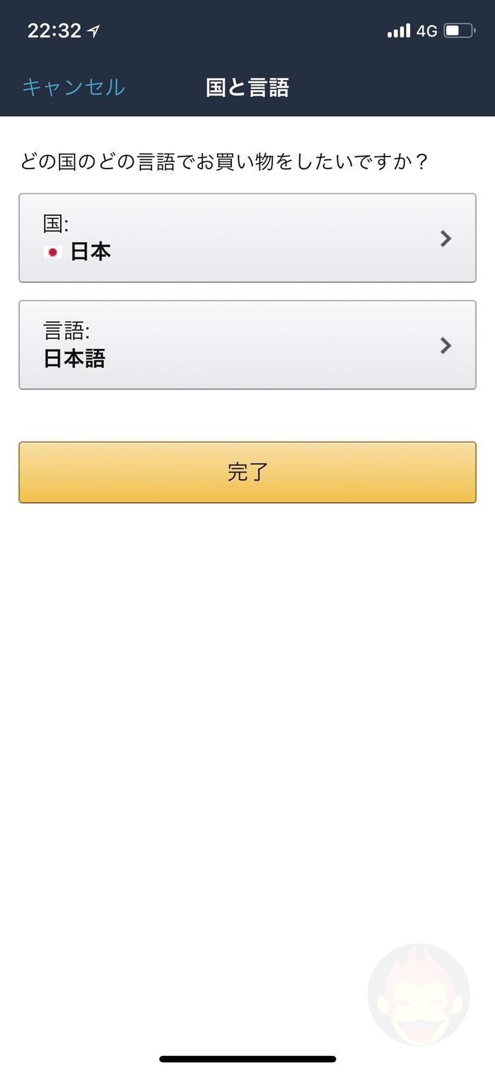 How-to-use-international-shopping-Amazon-app-02.jpg