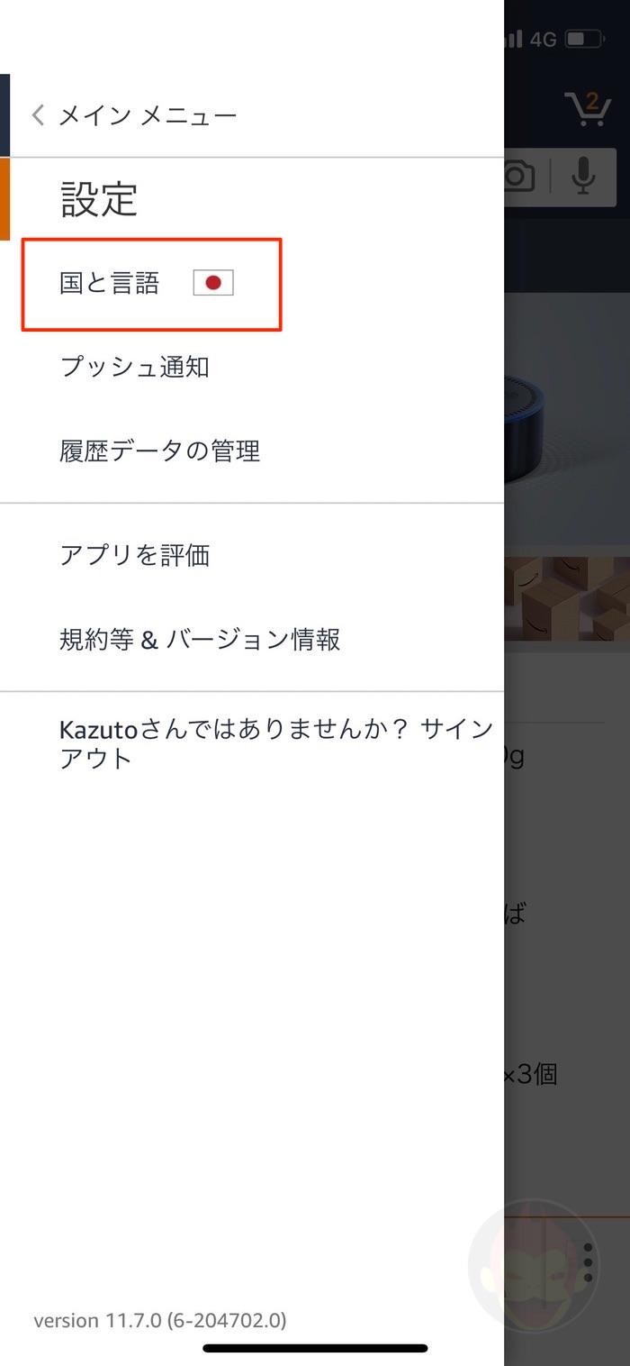 How-to-use-international-shopping-Amazon-app-03-2.jpg