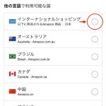 How-to-use-international-shopping-Amazon-app-06-2.jpg