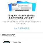 How-to-use-polkadotstingray-Apple-Music-Code-01.jpg