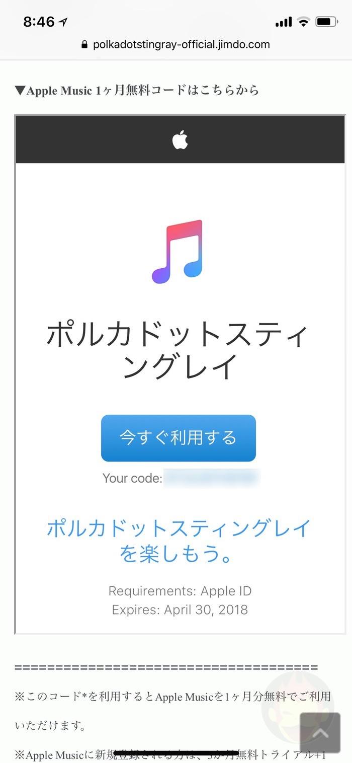 How-to-use-polkadotstingray-Apple-Music-Code-02.jpg