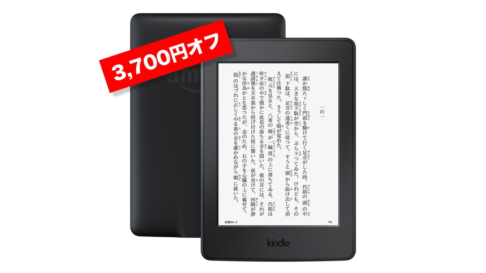 Kindle PaperWhite 3700yen off sale