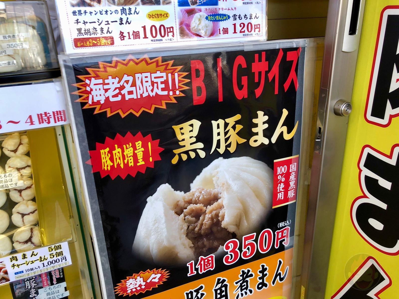 Kocho Giant Nikuman Ebina Service Area 01
