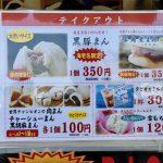 Kocho-Giant-Nikuman-Ebina-Service-Area-03.jpg