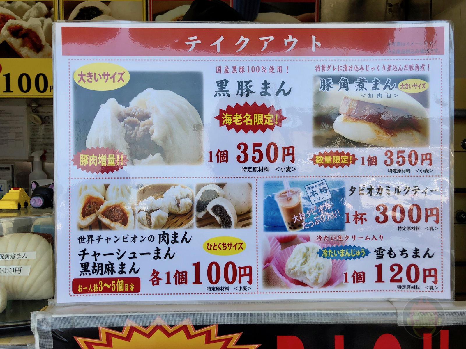 Kocho Giant Nikuman Ebina Service Area 03