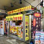 Kocho-Giant-Nikuman-Ebina-Service-Area-04.jpg