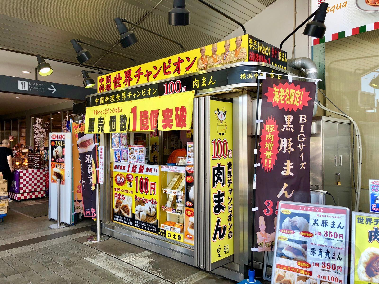 Kocho Giant Nikuman Ebina Service Area 04
