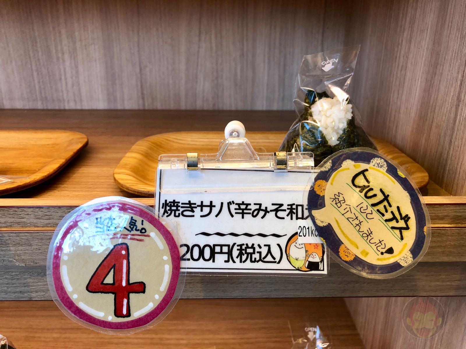 Komeraku Honjitsu Omusubi Biyori Ebina Parking Area 02