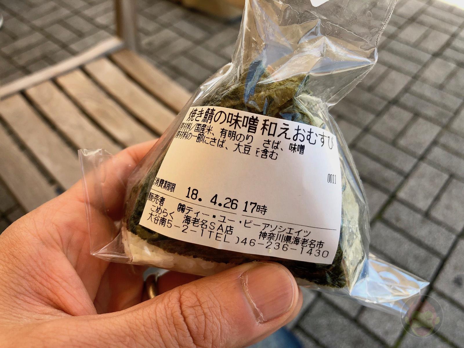 Komeraku Honjitsu Omusubi Biyori Ebina Parking Area 06
