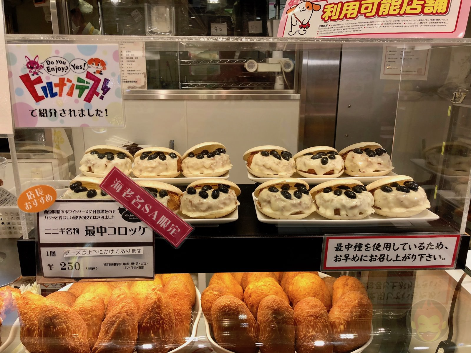 Ninigi Gyushigure Rice Ebina Service Area 02