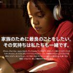 Parental-Control-for-family-Apple.jpg