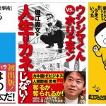 Shogakukan-Kindle-GW-sale.jpg
