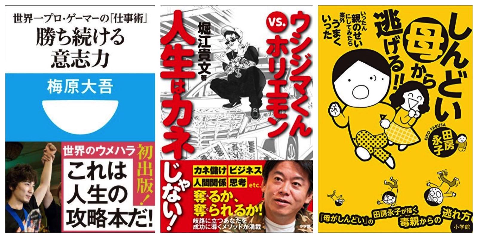 Shogakukan Kindle GW sale